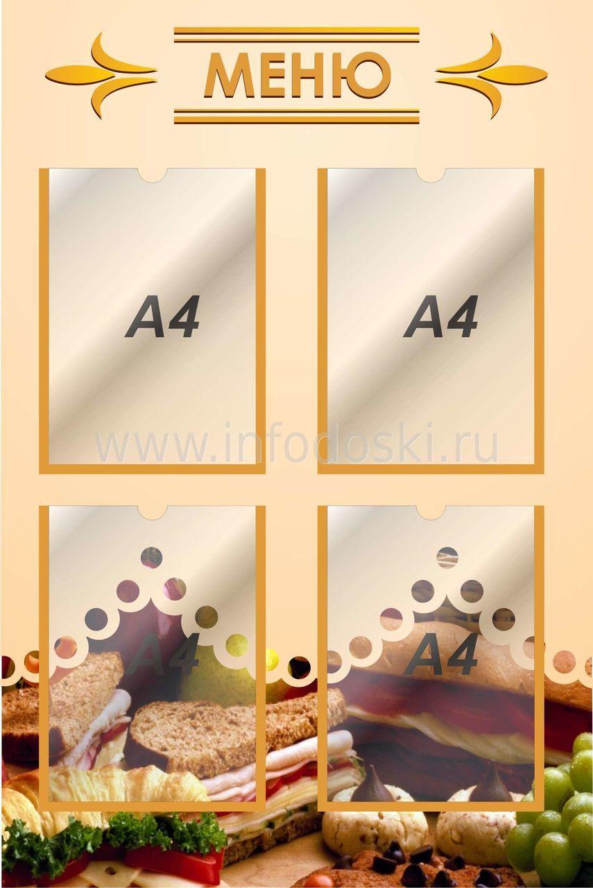Оформление меню для столовой своими руками 86