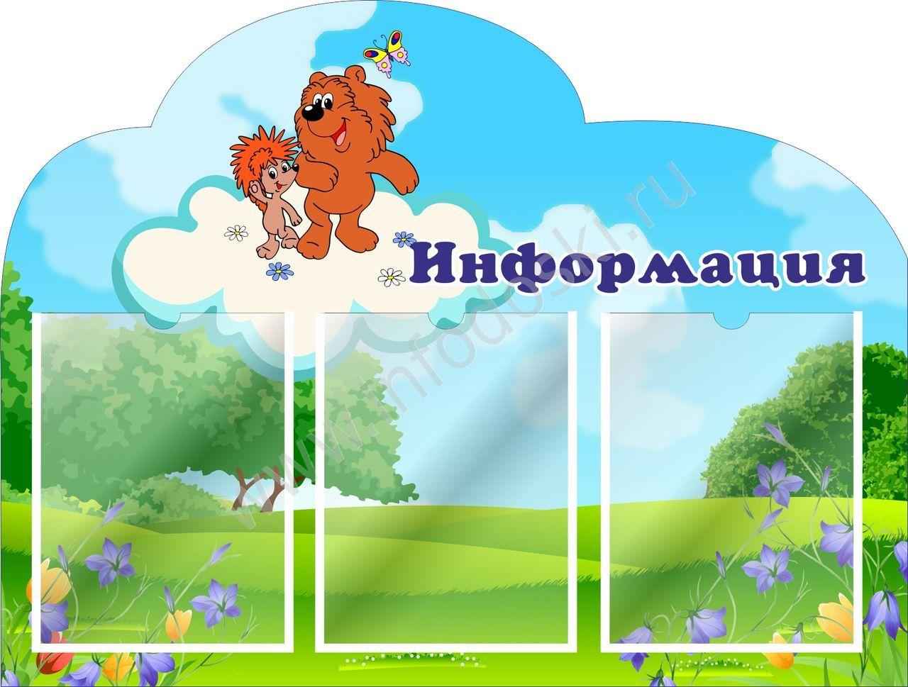 Интересные стенды для детского сада