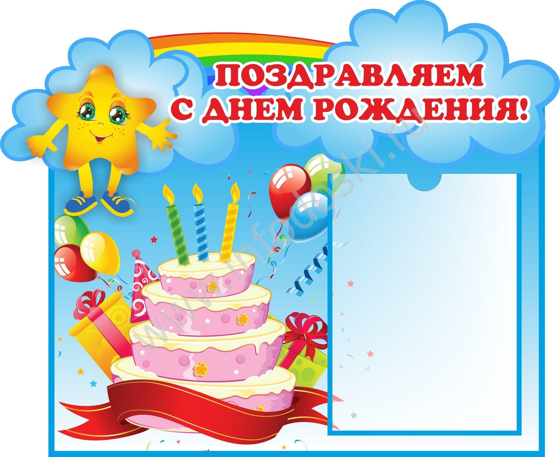 Поздравление на стенд с днем рождения