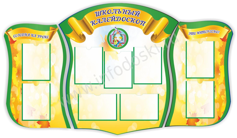 Оформление школы и украшение класса к 1 сентября (доски) 87