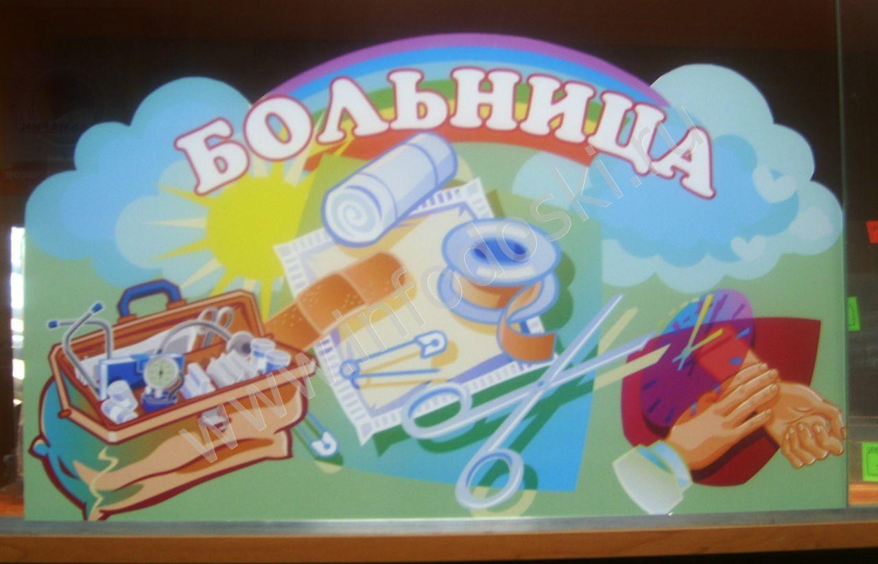 Картинки для игровой зоны больница