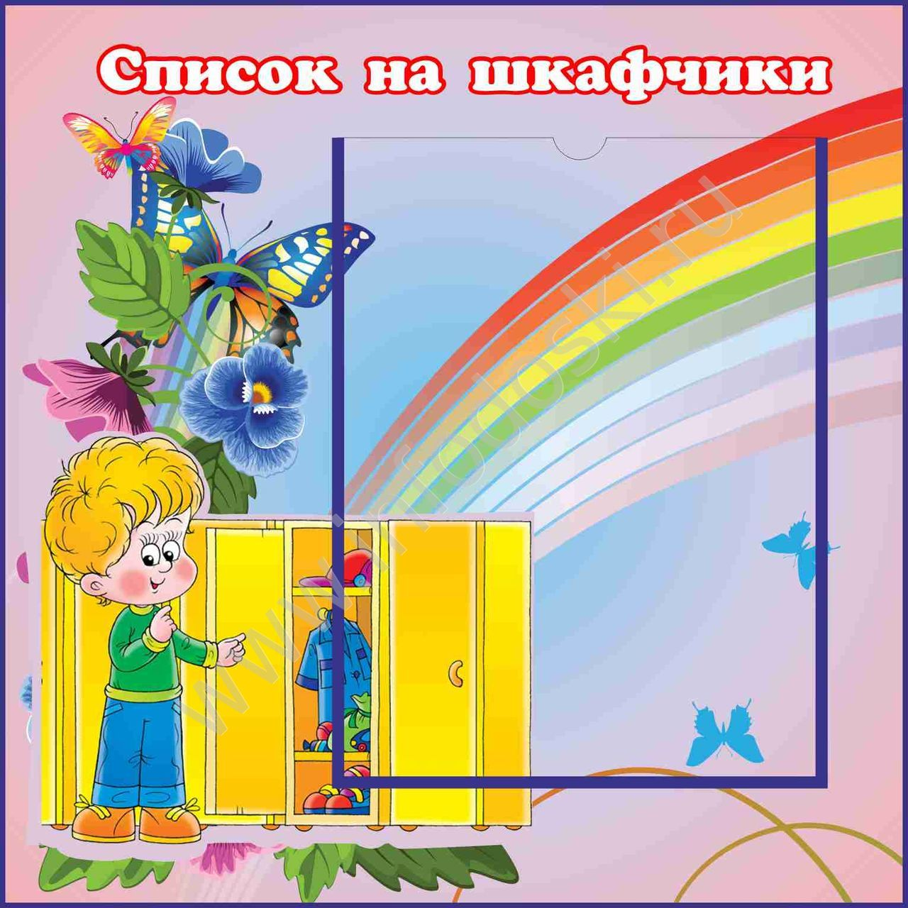 картинки для детского сада список на шкафчики