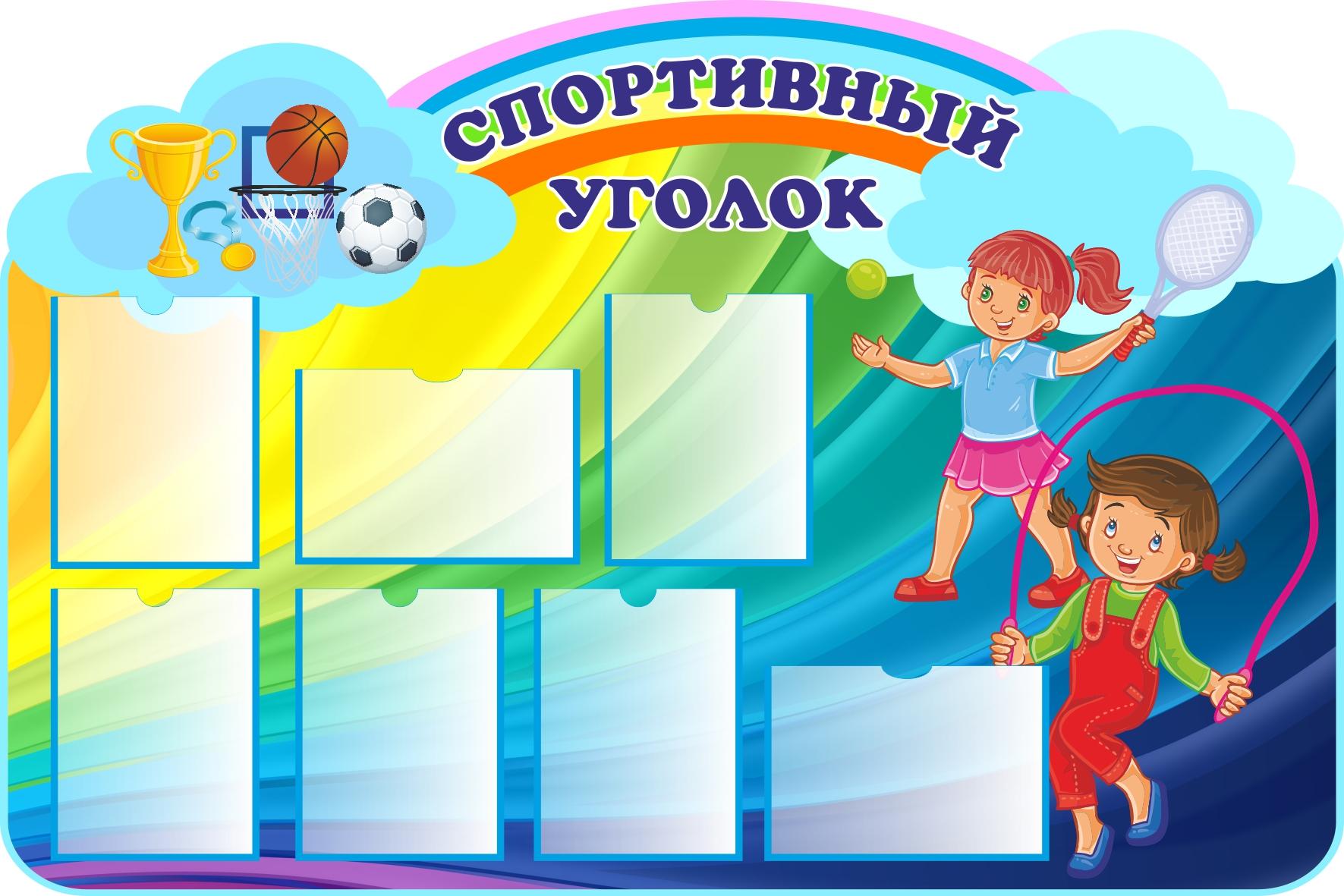 Картинка стенд спортивный уголок
