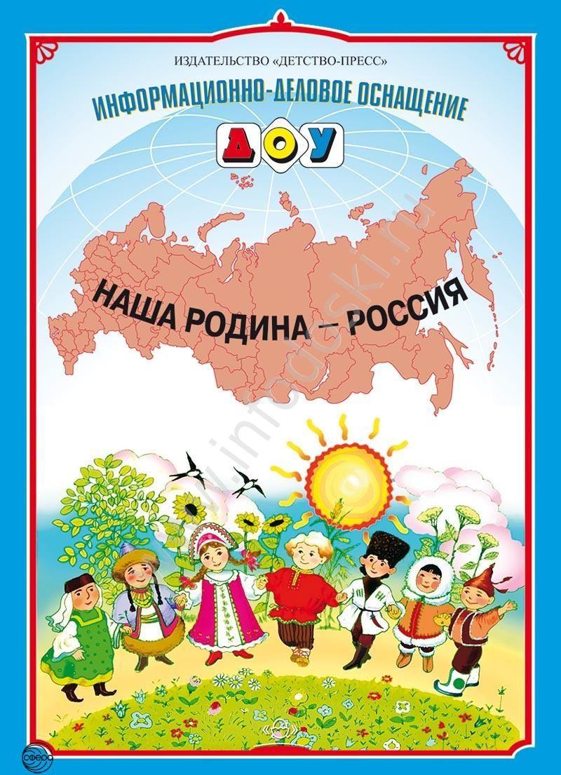 Демонстрационные картинки НАША РОДИНА - РОССИЯ