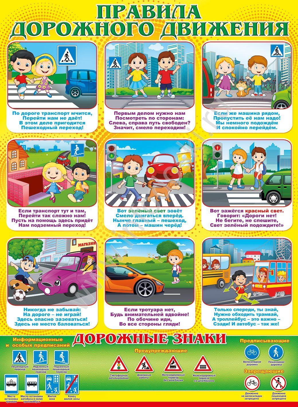 Плакат правила дорожного движения для школы