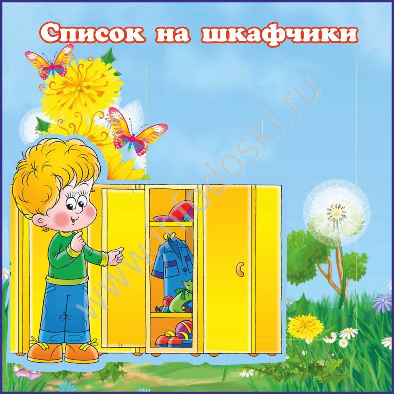 Фото детей на шкафчики в детском саду