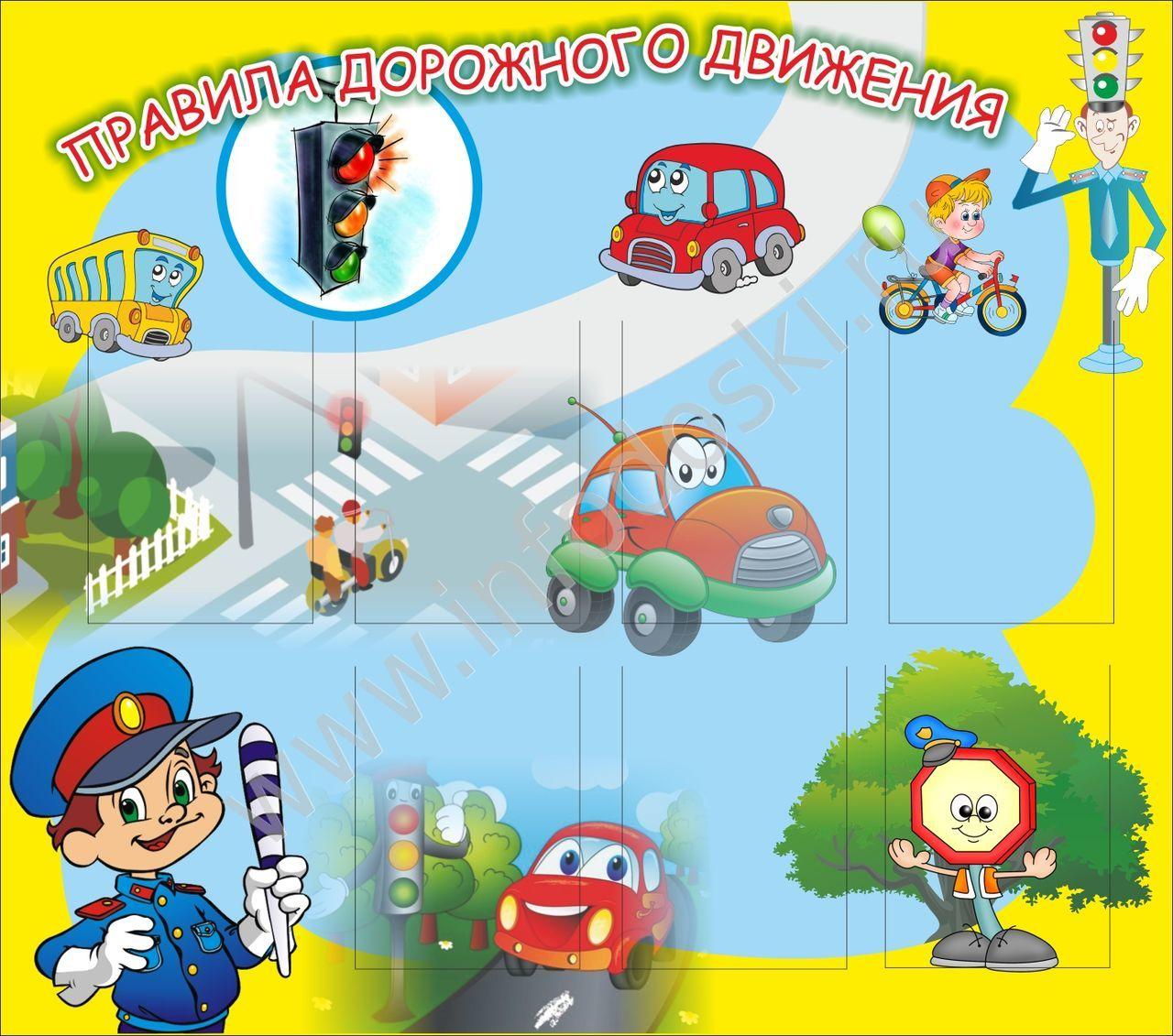 Правила дорожного движения для детского сада с картинками