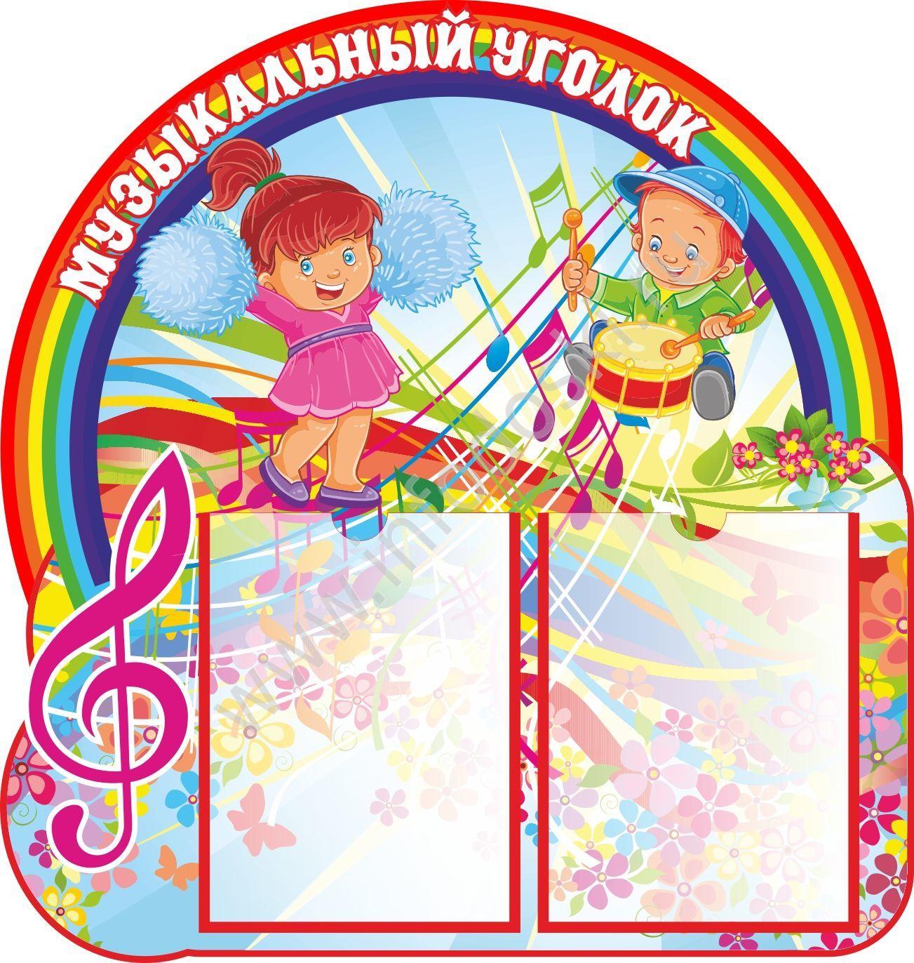 Картинки музыкального уголка для родителей