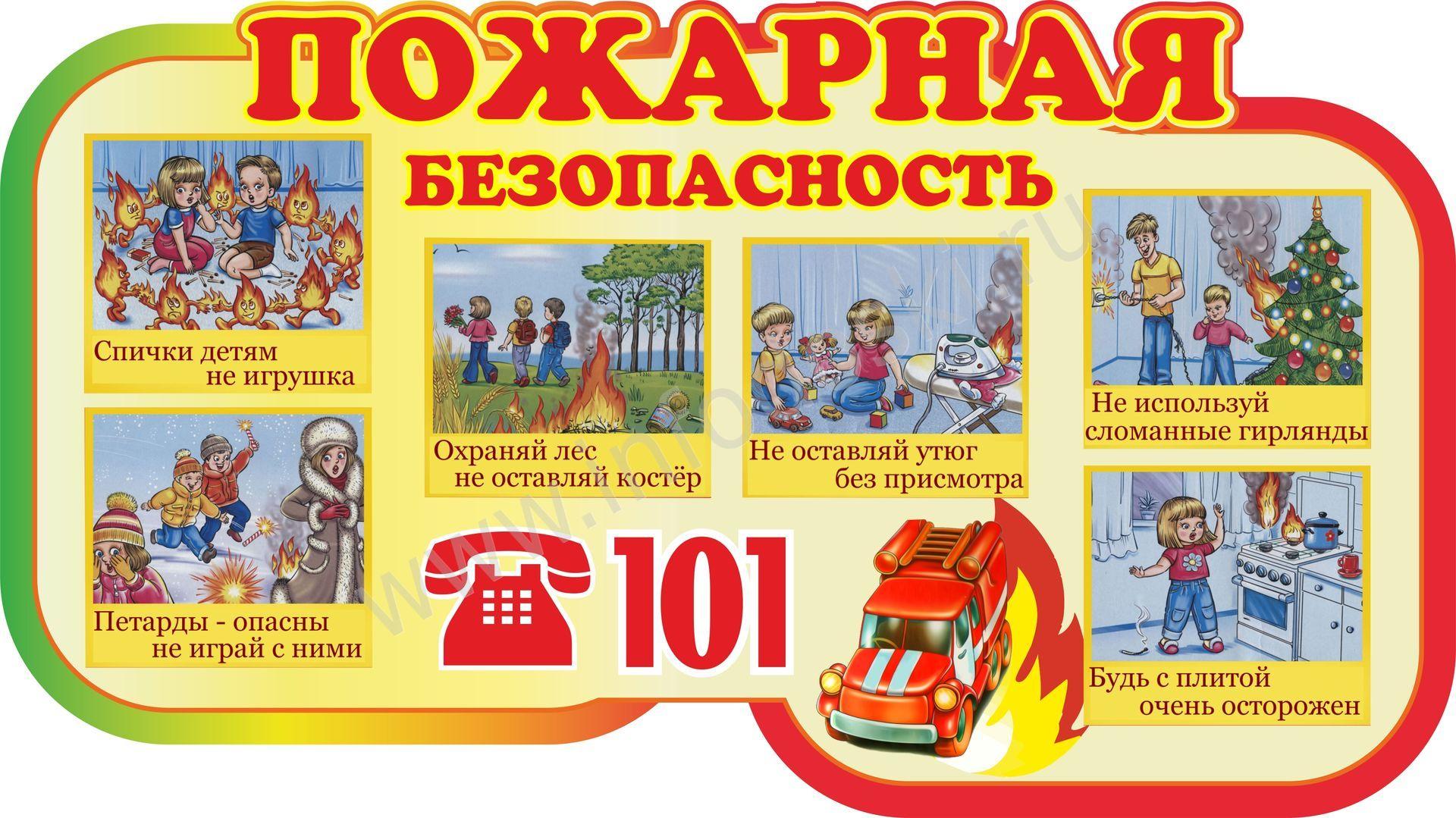 Картинки о пожарной безопасности для стенда