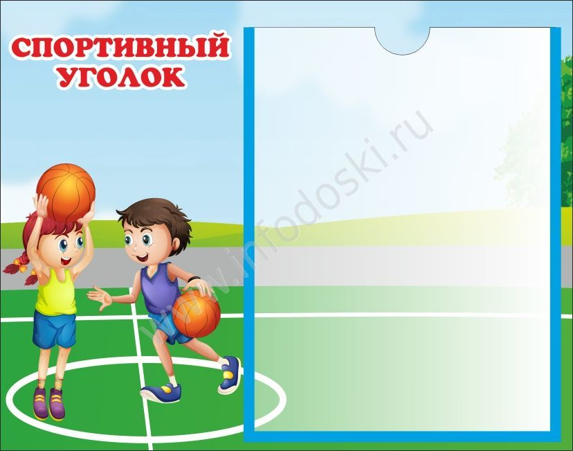 оформления уголков картинки спортивных