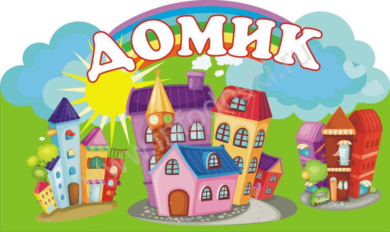 Картинки домиков для оформления группы
