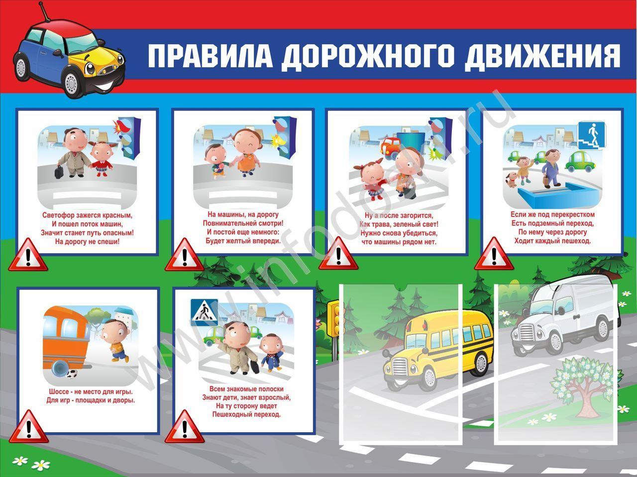 Фото дорожного движения для детей