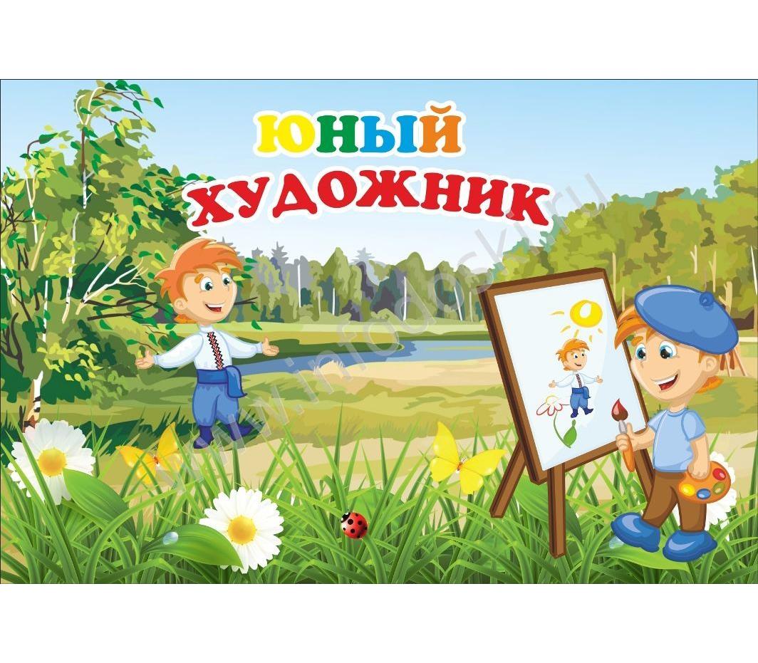 Уголок художника в детском саду картинки