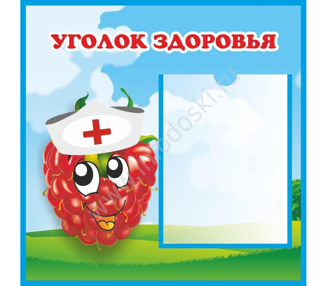 Картинки оформления уголок здоровья в детском саду