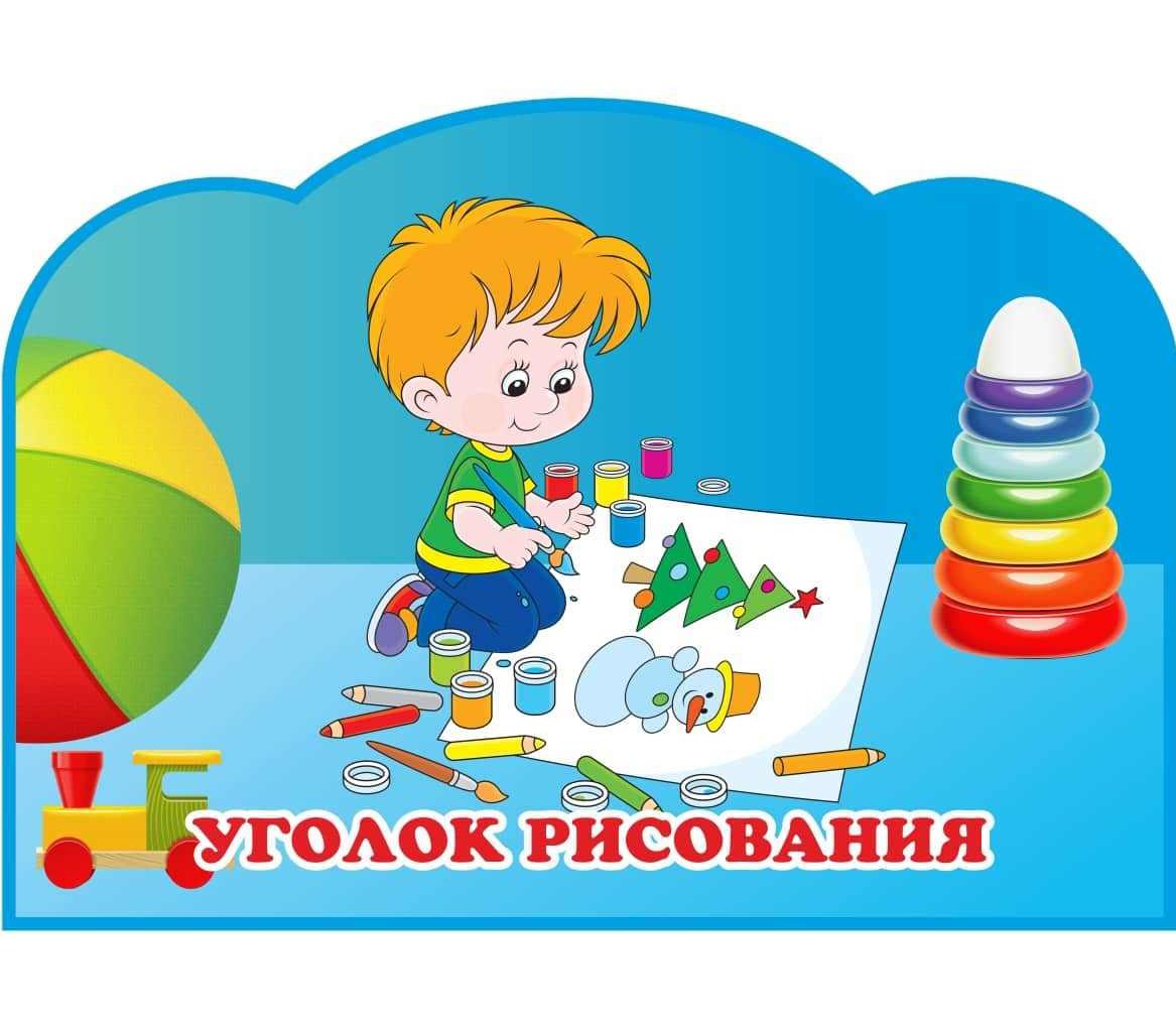 Надписи с картинками к игровым зона в детском саду, вечер картинки