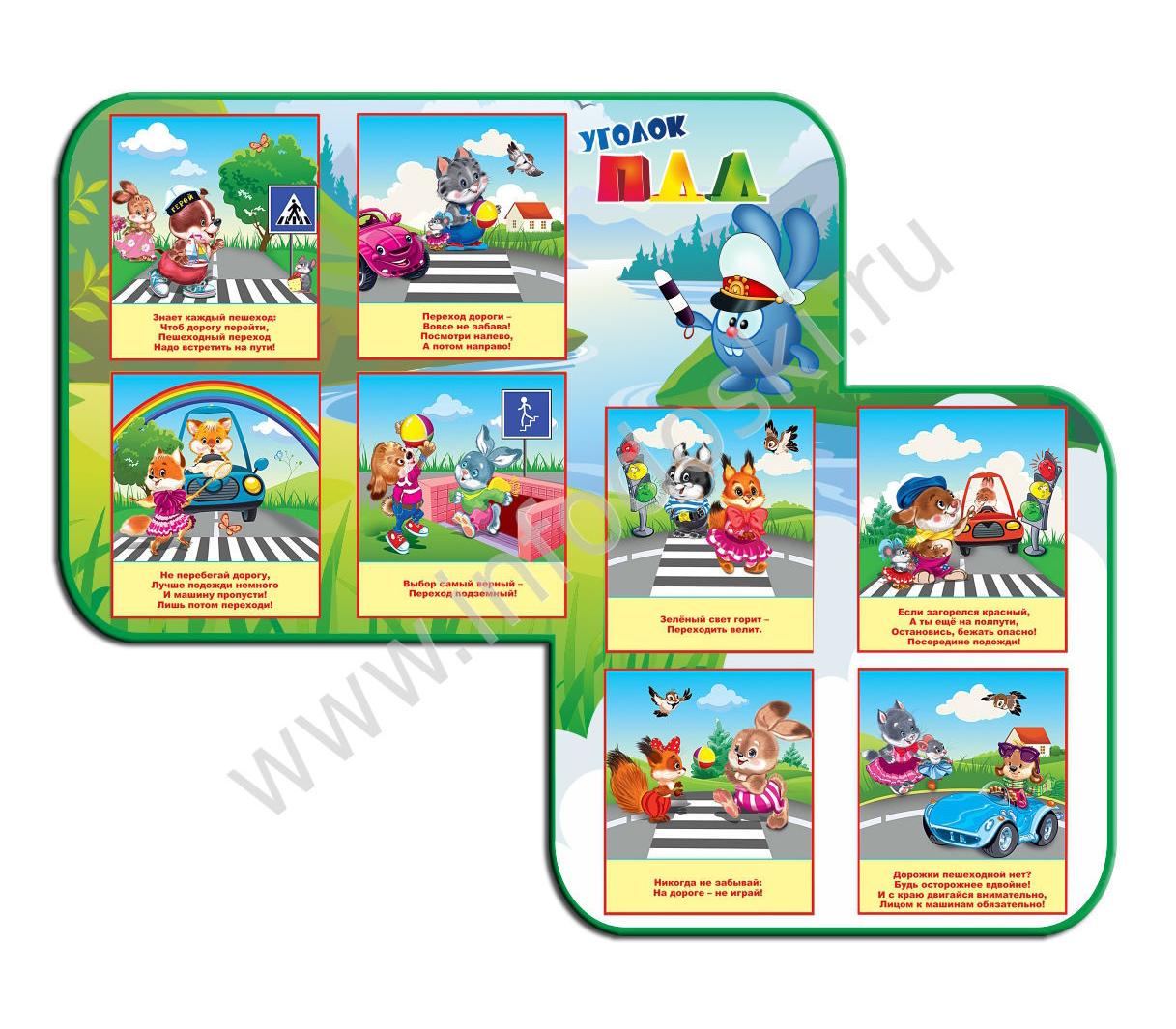 Стенд для детского сада своими руками по пдд
