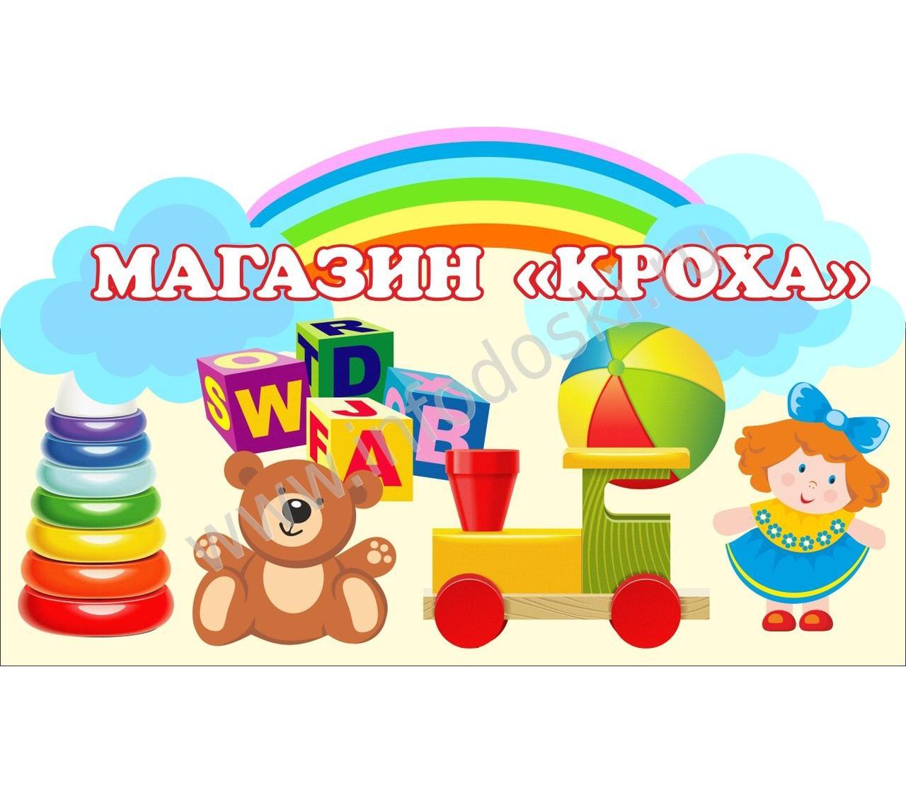 Картинки для магазина в детский сад