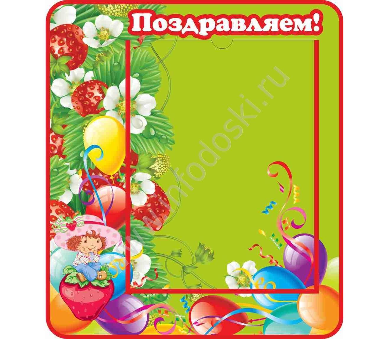 Картинки, картинки к стенду поздравления с днем рождения в детском саду