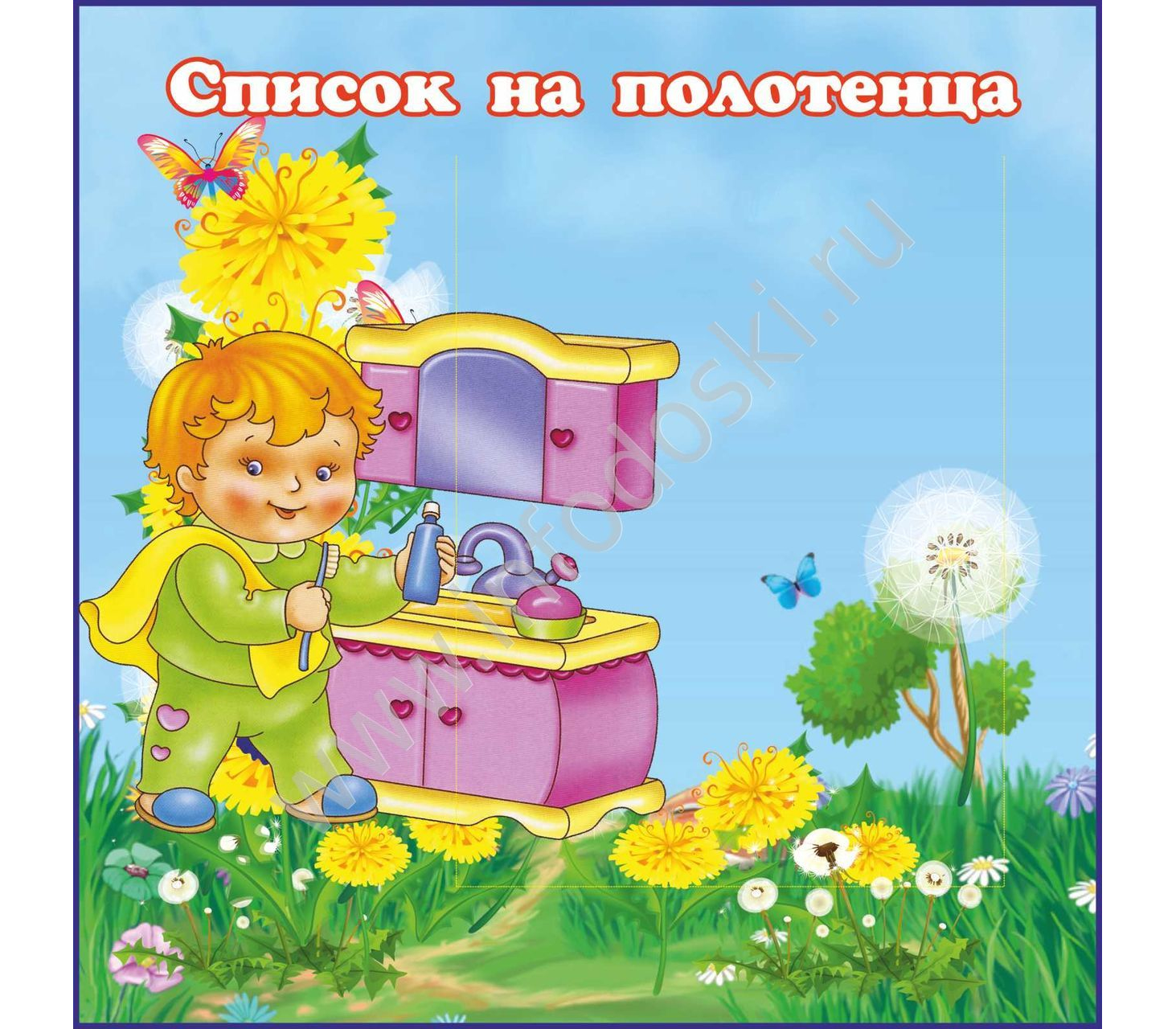 Полотенце картинки в детский сад