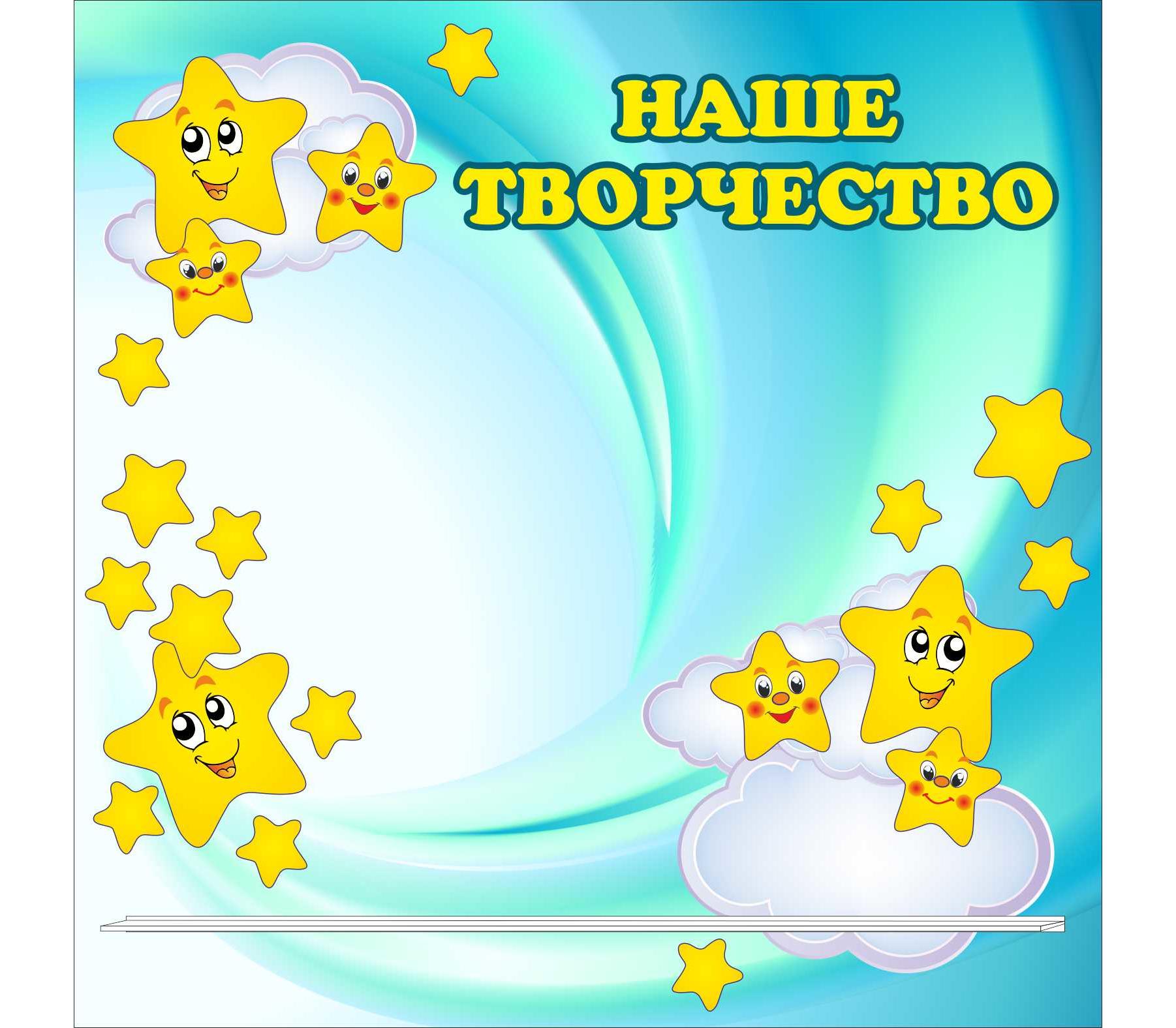 Картинка с вами работают для детского сада группа звездочки