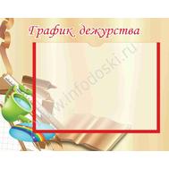 """Стенд для школы """"График дежурствА"""", 42*33см с карманом А4, фото 1"""