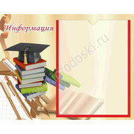 """Стенд для школы """"Информация"""", 42*33см с карманом А4, фото 1"""