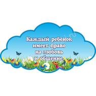 Мини-стенд о правах ребенка, фото 1