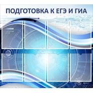 """Стенд """"Подготовка к ЕГЭ и ГИА"""", фото 1"""