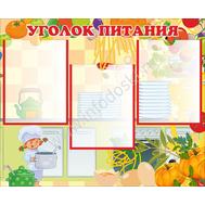 Стенд для столовой УГОЛОК ПИТАНИЯ, фото 1