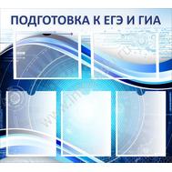 Стенд ПОДГОТОВКА К ЕГЭ И ГИА (синий), фото 1
