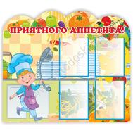 Стенд ПРИЯТНОГО АППЕТИТА (веселый повар), фото 1