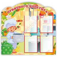 Стенд ПРИЯТНОГО АППЕТИТА (поваренок), фото 1