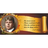 Стенд-планшет с цитатами для кабинета литературы (С.А.Есенин), фото 1