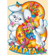 Плакат А2 8 МАРТА! (зайчики) 02.618.00 ВЫРУБКА, фото 1
