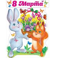 Плакат А2 8 МАРТА! ЗАЯЦ И БЕЛОЧКА С ЦВЕТАМИ 64.849 ВЫРУБКА, фото 1