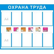 Стенд ОХРАНА ТРУДА ВП-01 (176), 1200*1000мм, фото 1
