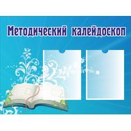 Стенд МЕТОДИЧЕСКИЙ КАЛЕЙДОСКОП, 0,8*0,6м Ш10367, фото 1