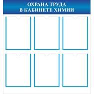 Стенд для кабинета химии ОХРАНА ТРУДА, 0,8*0,85м, фото 1