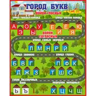 Стенд ГОРОД БУКВ, 0,8*1м Ш13692-БР, фото 1