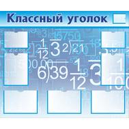 Магнитный стенд КЛАССНЫЙ УГОЛОК (матем.фон), 1,2*1м, фото 1