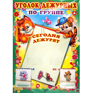 Уголок дежурных по группе БЕЛОЧКА И ТИГРЕНОК А3 с карточками 7184, фото 1