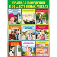 Плакат А2 ПРАВИЛА ПОВЕДЕНИЯ В ОБЩЕСТВЕННЫХ МЕСТАХ 070.466, фото 1
