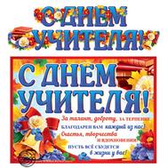 Гирлянда С ДНЕМ УЧИТЕЛЯ, ГР-10689 2м с плакатом А3, фото 1