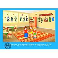Комплект для оформления интерьера 23 ФЕВРАЛЯ КБ-8234, фото 1
