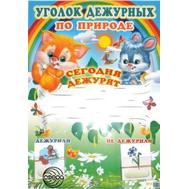 Уголок дежурных по природе ЗАЙЧИК И ЛИСИЧКА А3 с карточками 27183, фото 1