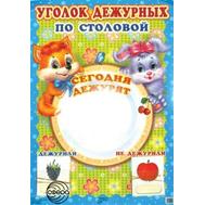 Уголок дежурных по столовой ЛИСИЧКА И ЗАЙЧИК А3 с карточками 27182, фото 1