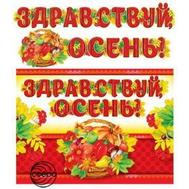 Гирлянда ЗДРАВСТВУЙ, ОСЕНЬ! ГР-9729 2м с плакатом, фото 1