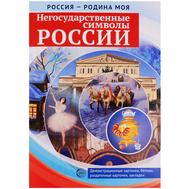 Демонстр. картинки РОССИЯ - РОДИНА МОЯ. НЕГОСУДАРСТВЕННЫЕ СИМВОЛЫ РОССИИ, фото 1