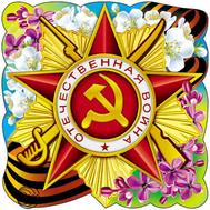 Плакат А3 ОРДЕН ОТЕЧЕСТВЕННОЙ ВОЙНЫ Ф-7343 ВЫРУБКА, фото 1