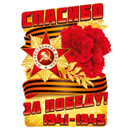Наклейка 175*235мм СПАСИБО ЗА ПОБЕДУ! 1941-1945 07.650.00, фото 1